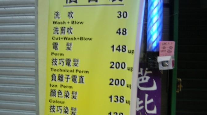 パーマって中国語でなんていうの?「電髪」です。