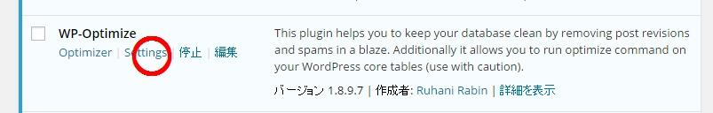 wp-optimizer-setting