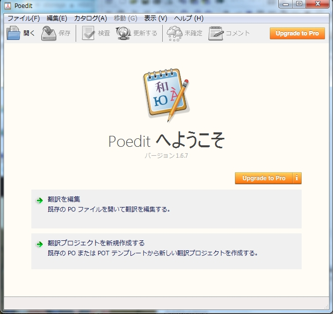 poedit-installed
