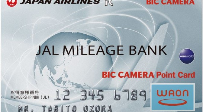 JMB WAONカードでWAONポイントと、ビックカメラのポイントを貯める方法