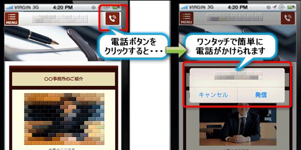iPhone, Androidでスマホのタップ(クリック)で電話を掛けるリンクを、PCで無効にする方法