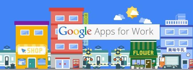Google Apps で独自ドメインのGメールを無料で追加する方法