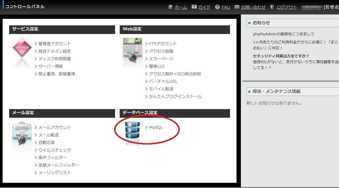onamae-server1