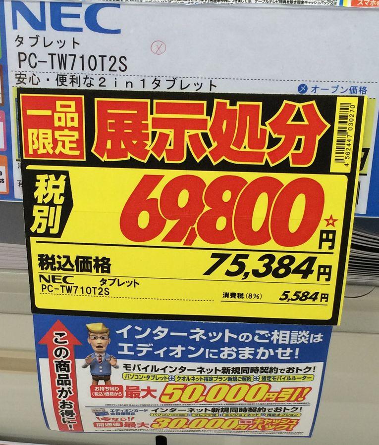 3-tenji