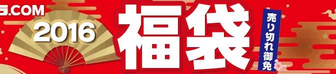 【ビックカメラ福袋の攻略法】2016年12月25日販売決定!
