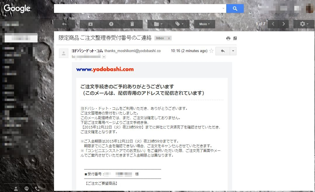 yodobashi-fuku-3-1-mail