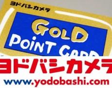 pointcard-yodobashi