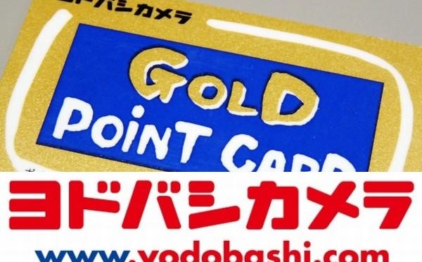 【ヨドバシカメラポイント稼ぎ】ヨドバシ.comでポイントを多くもらえる方法