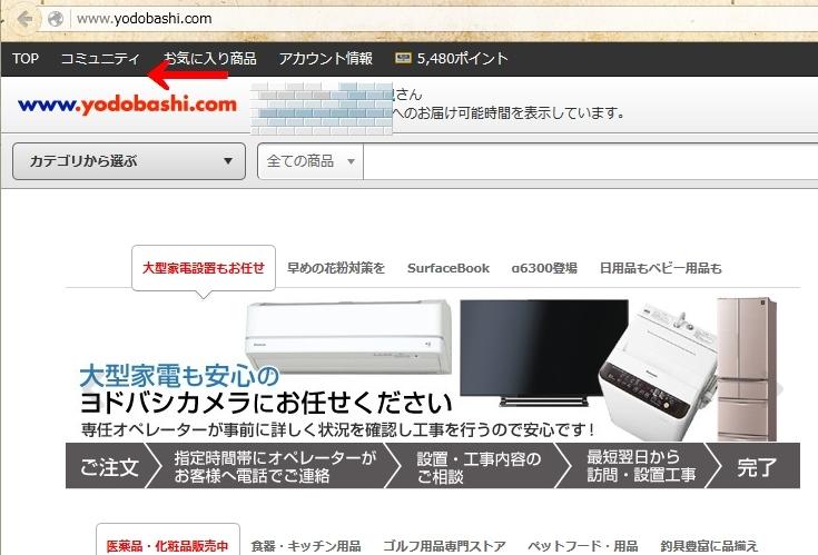 yodobashi-review-point1