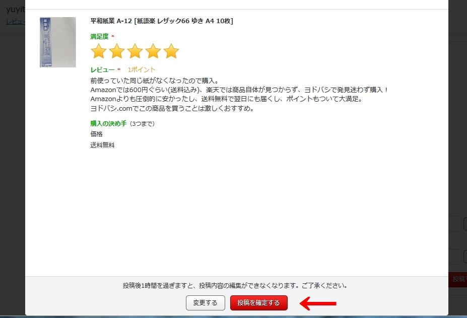yodobashi-review-point5