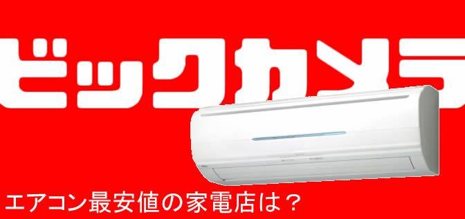 【エアコン値切り法】ビックカメラでエアコンを最安値まで値引きする方法