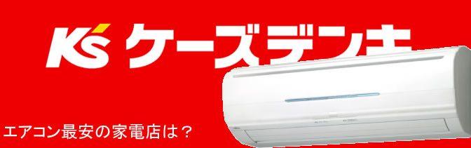 【エアコン現金値引き方法】ケーズデンキでエアコンを価格.comよりも安く値切る方法