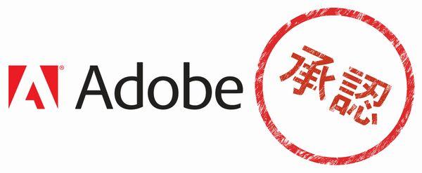 Adobe CSのライセンス認証が壊れた時に新しいシリアルで再認証する方法