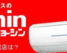 joshin-aircon