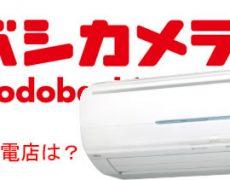 yodobashi-aircon