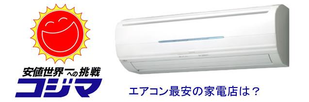 【コジマエアコン値切る】コジマ社員が教える、コジマでエアコンを最安値で買う方法。設置料無料
