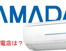 yamada-aircon