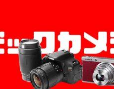 camera-biccamera