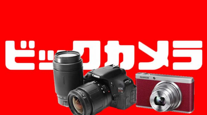 【デジタル一眼を値切る】ビックカメラ社員に聞いた。ビックで一眼レフカメラを最安値まで値切ってみた