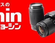 camera-joshin