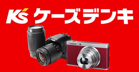 【デジカメはケーズで安い】ケーズデンキでカメラを値切って安く買う方法。ケーズ社員「現金値引きがお得。」