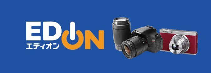 【EDIONデジカメは安い?】エディオン社員が教える、デジタル一眼を値引きして最安値で買う方法