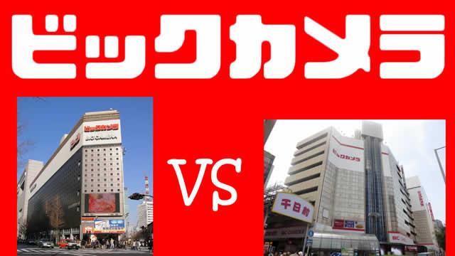 【ビックカメラ社員情報】東京と大阪どっちが安い?有楽町店、なんば店、ビックカメラ.comの3店比較