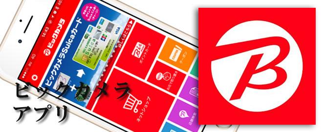 【家電量販店アプリ比較】アプリ特典、アプリクーポンはお得?ビックカメラ編評価