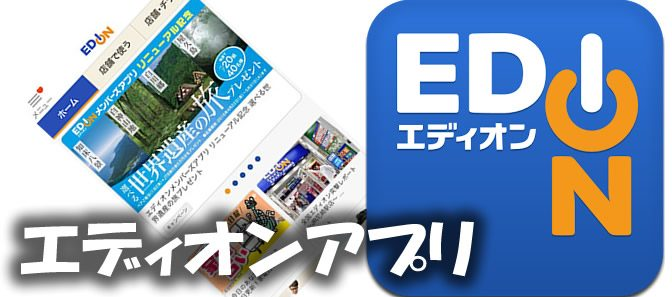 EDIONアプリ【家電量販店アプリ比較】スマホアプリクーポンや特典を比較、評価
